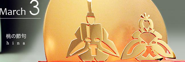 メタメント雛飾り コンパクトでシンプルなモダンデザインのお雛様飾り